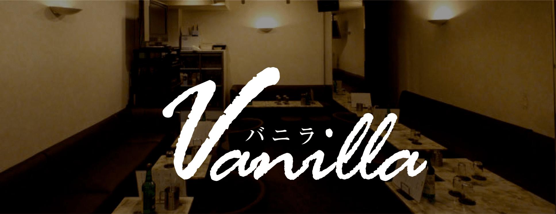 「バニラ」のトップロゴ