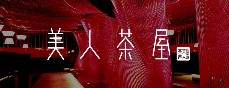 「美人茶屋 新宿」のトップロゴ