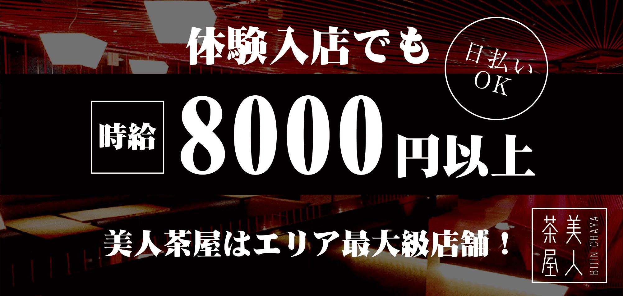 「美人茶屋 新宿」の求人バナー