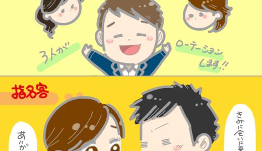 【初心者講座④】キャバクラの「指名」をわかりやすく解説!