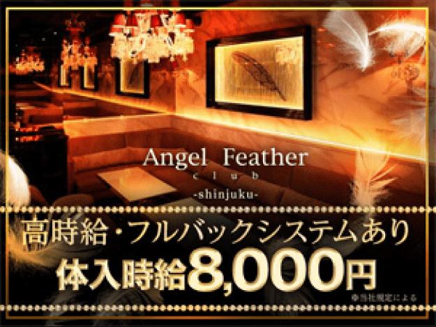「エンジェルフェザー 新宿」の求人バナー