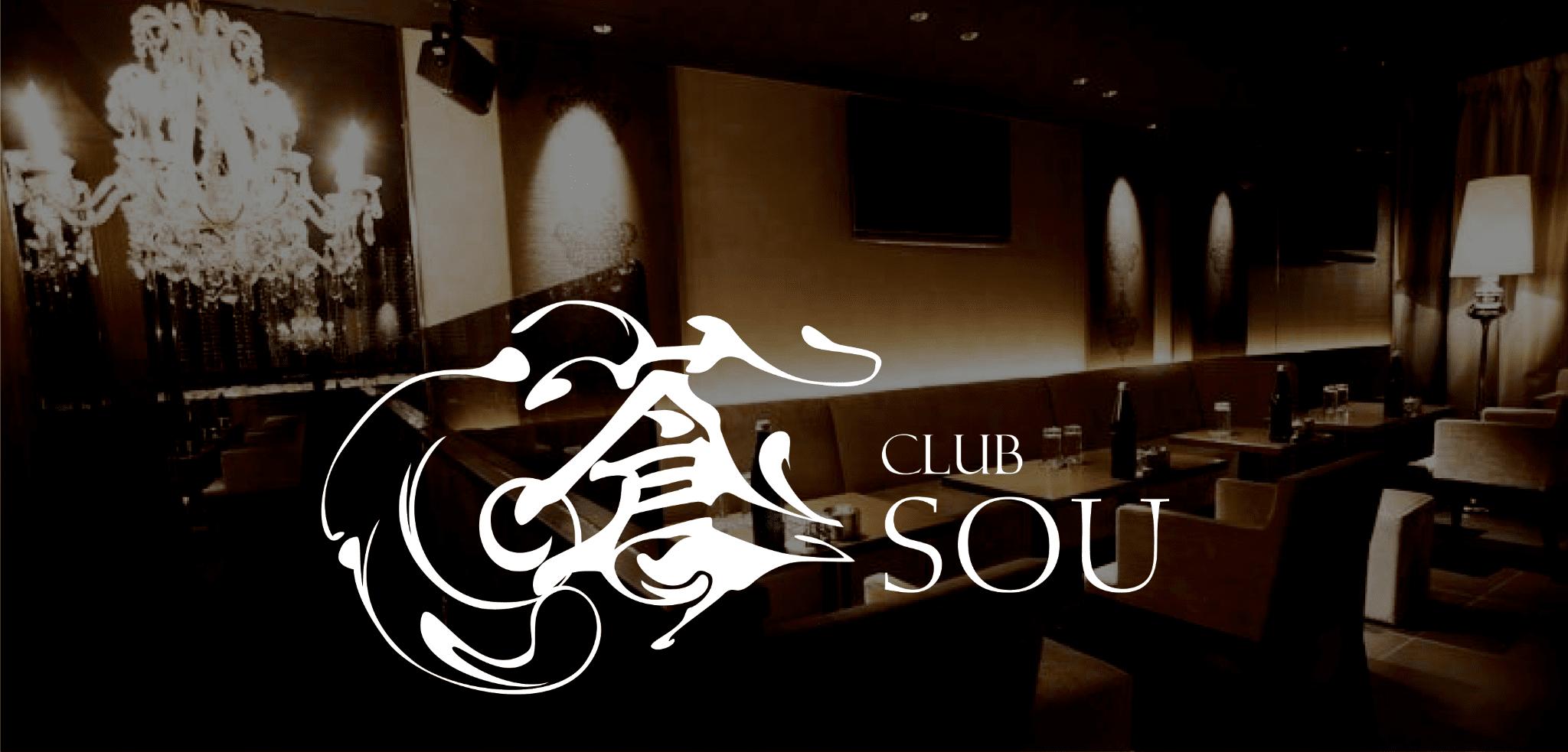 「CLUB 蒼SOU 」のトップロゴ