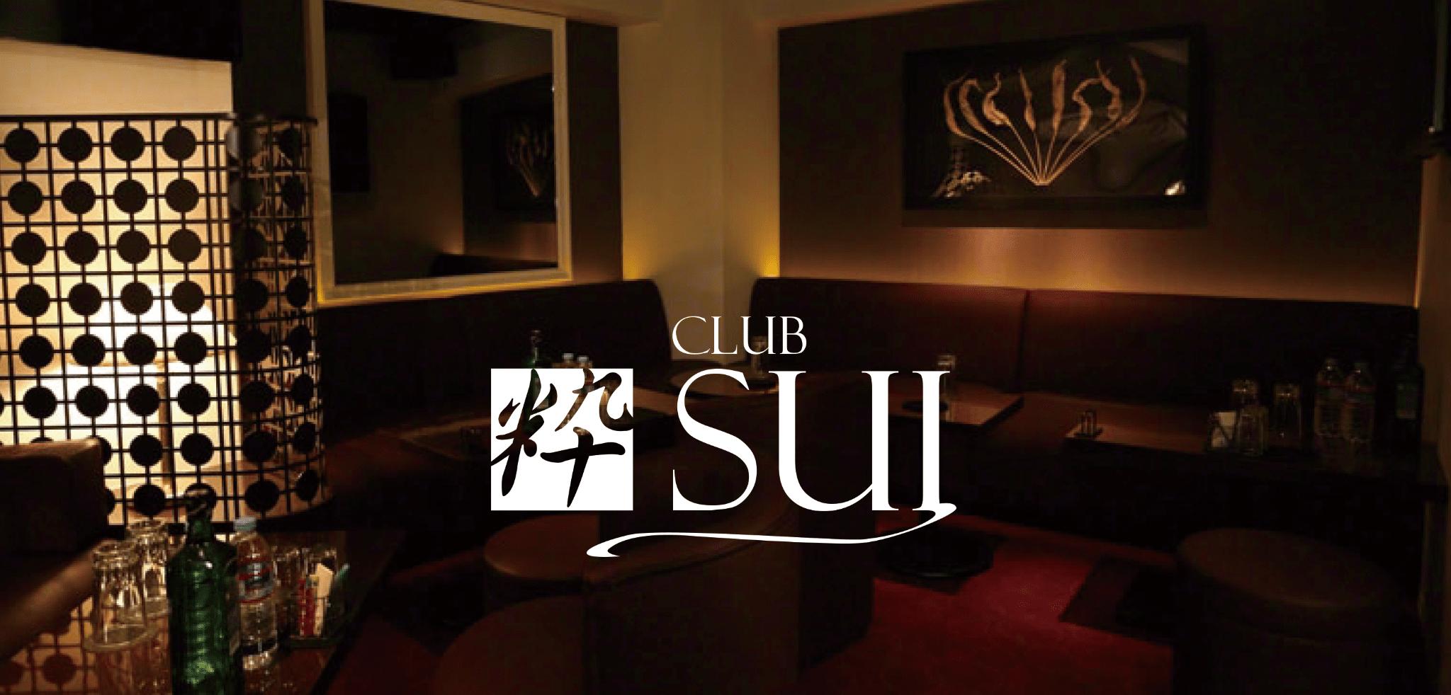 「粋 SUI」のトップロゴ