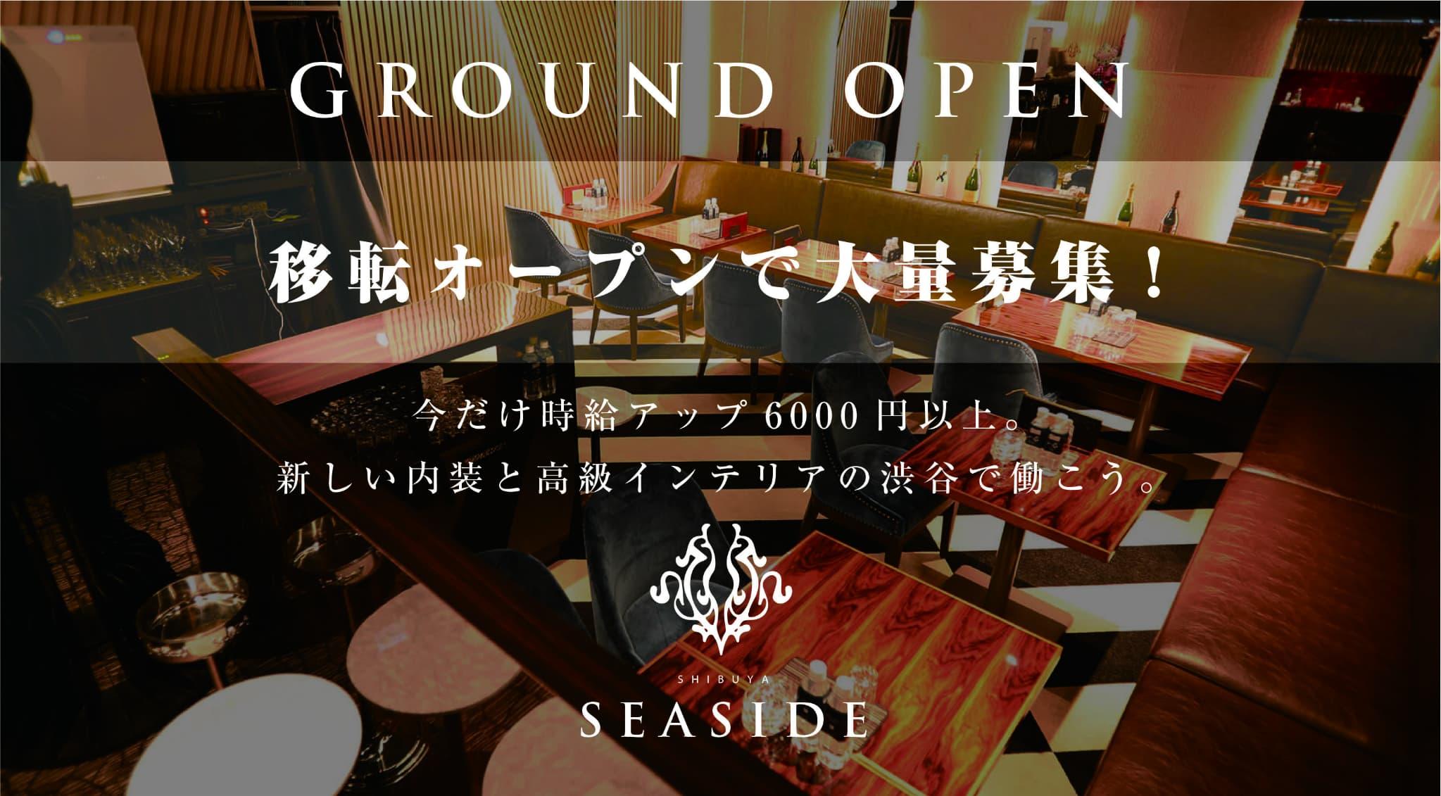 「渋谷SEASIDE」の求人バナー